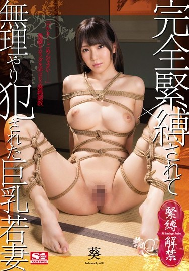 SNIS-767 Big-Titted Young Wife All Tied Up And Raped, Aoi