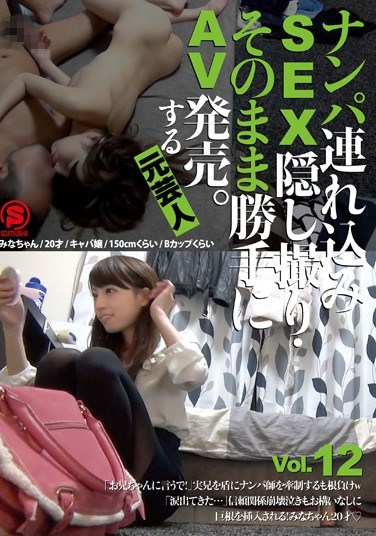 SNTM-012 Take Her to a Hotel, Film the SEX on Hidden Camera, and Sell it as Porn. By Ex Actor vol. 12