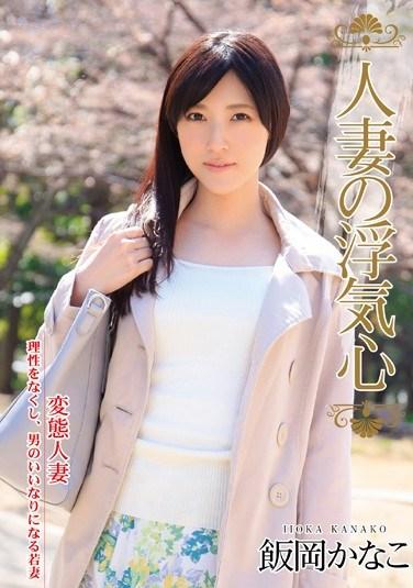 SOAV-006 A Married Woman's Cheating Heart Kanako Ioka