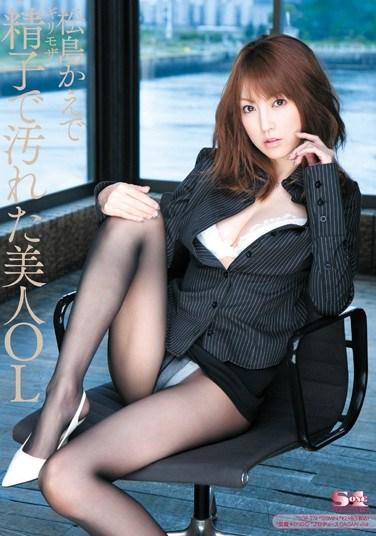 SOE-274 Minimal Mosaic Beautiful Cum-Stained Office Lady ( Kaede Matsushima )
