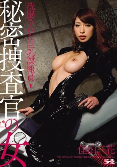 SOE-533 Secret Woman Investigator – Undercover Cop With Big Tits Mika Kayama