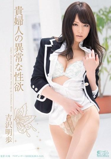 SOE-644 A Lady And Her Strange Sexual Desires Akiho Yoshizawa