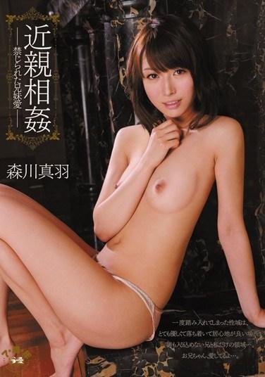 SOE-697 Incest – Forbidden Brother and Sister Love Mau Morikawa