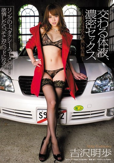 SOE-829 Mixed Body Fluids, Deep Sex – Too Hot To Care What People Think – Coupling Edition Akiho Yoshizawa