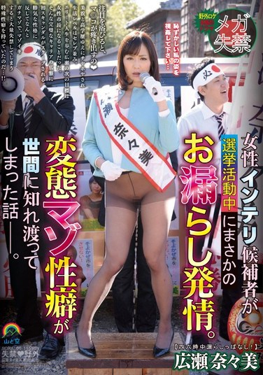 SORA-106 An Intelligent Female Candidate Gets Wet And Horny While Canvassing Herself. Here's A Story Of Her Masochistic Habits Being Exposed To The Public – Nanami Hirose