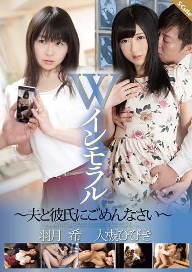 SQTE-094 Double Immorality ~Apologies To Our Boyfriend & Husband~ Nozomi Hazuki Hibiki Otsuki