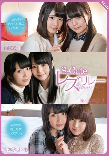 SQTE-095 S-Cut – Lesbian Relay Aoi Shirosaki, Hitomi, Sayo Arimoto, Yurina Ayashiro