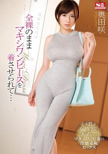 SSNI-057 Naked Under Her Tight, Full-Length Dress… Saki Okada