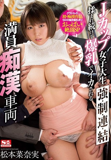 SSNI-185 A J Cup Titty College Girl Forced Fucking She Had Her Colossal Tits Mashed And Groped Until She Came Inside This Crowded Molester Train Nanami Matsumoto
