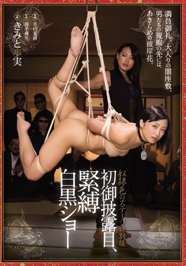 SSPD-132 Slave-Colored Stage Special Edition Her First Exhibition, An S&M Black And White Show