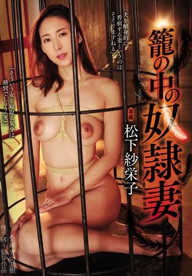 SSPD-142 Slave Wife In A Cage Saeko Matsushita