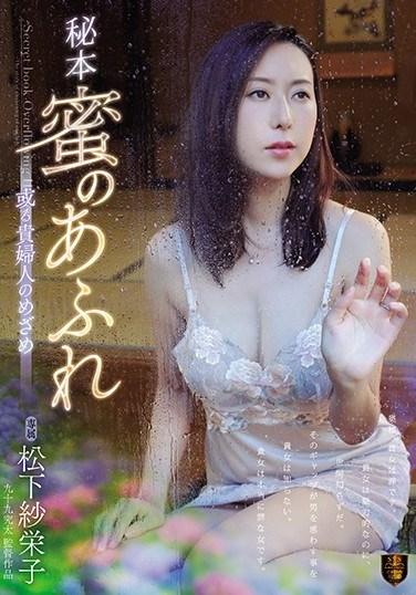 SSPD-144 The Porn Bible Overflowing Honey The Awakening Of A Lady Saeko Matsushita