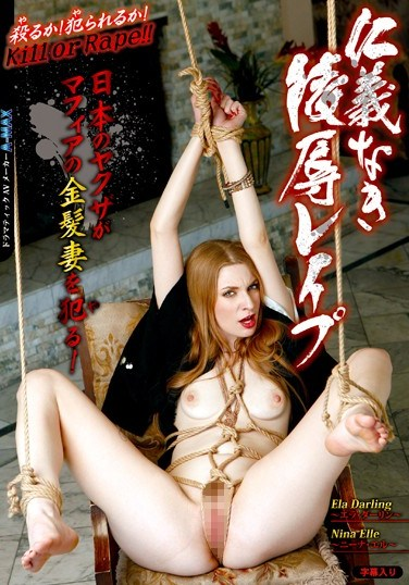 STC-028 Inhuman Humiliation And Rape – Japanese Yakuza Ravage A Blonde Mafia Wife!