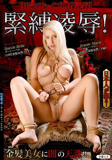 STC-033 (Rape Video Record Of Madness) S&M And Rape! Dark, Divine Punishment For Beautiful Blondes!!