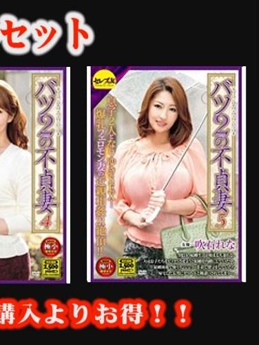 CEAD-011 [Special Value Combo] Twice-Divorced Unfaithful Housewives Yumi Anno Yumi Kazama Lena Fukiishi
