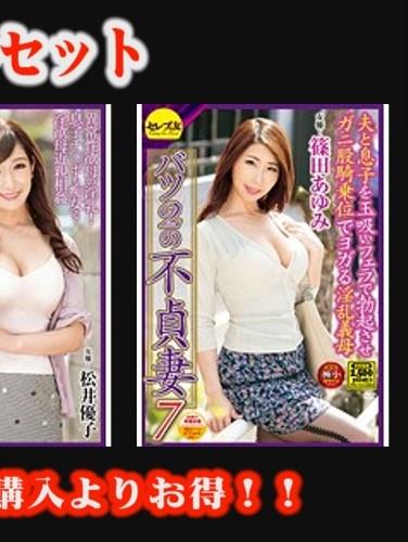 CEAD-031 (Special Set) Twice Divorced Unfaithful Housewives Ryoka Miyabe Yuko Matsui Ayumi Shinoda