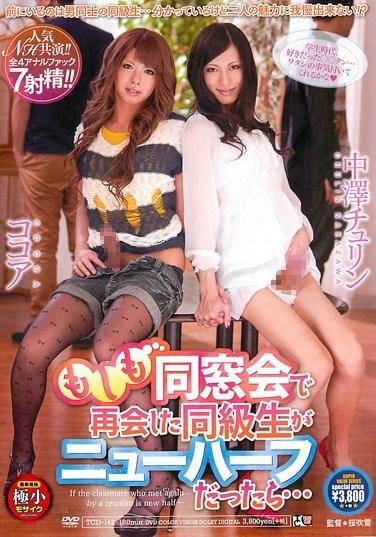 TCD-142 What If My Classmate At The Class Reunion Was A Transsexual… Churin Nakazawa & Kokoa