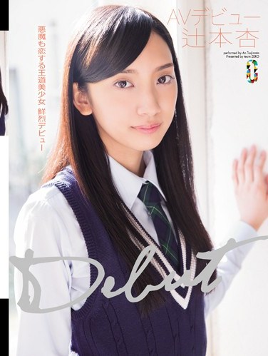 TEAM-026 An Tsujimoto – AV Debut