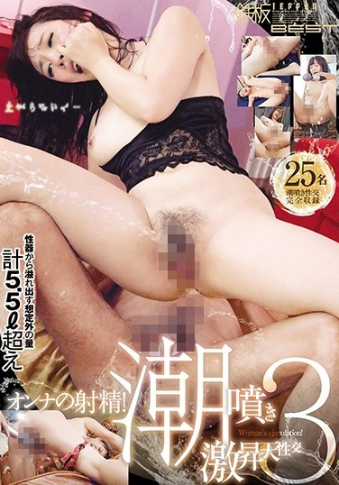 TOMN-084 Female Ejaculation! Ecstatic Squirting Sex 3