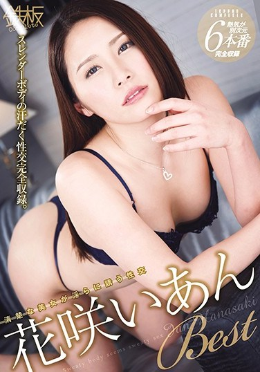 TOMN-120 Teppan Complete Ian Hanasaki BEST A Neat And Clean Beautiful Girl Lures Men Into Lustful Sex