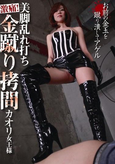 TPLS-007 Beautiful Legs Spread In Pain! Kicking Torture Queen Kaori