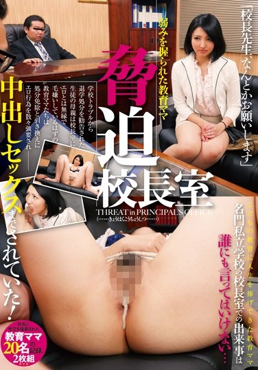 TURA-288 Coercion In The Principal's Office Of An Education Mama Who Has A Secret She Wants To Keep Hidden