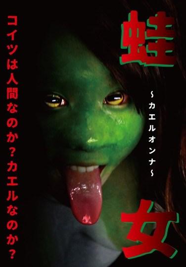 URAM-005 Frog Girl