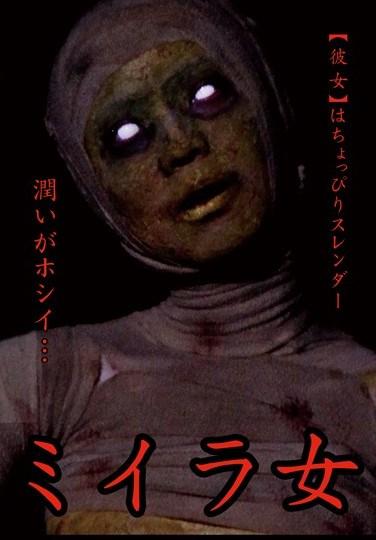 URAM-006 Mummy Girl Tsukasa Kanzaki