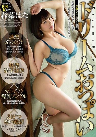 URDE-001 Dream Titties Hana Haruna