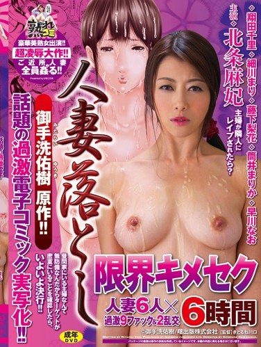 URE-009 Yuki Mitarai Original!! Famous Digital Comic Brought to Life!! Married Woman Drop
