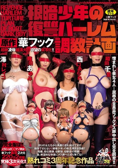 URE-030 The Incredible Collaboration Of Torture And Rape, The Long-Awaited Live-Action Adaptation Of Hana Hook !! The Vengeful Harem Training Project Of A Gloomy Boy. Urekomi's 3-Year Anniversary Title