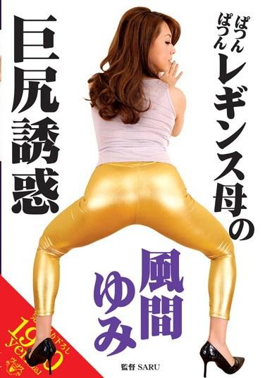 VAGU-020 Seduced by a Bubble Butt Mama in Leggings Yumi Kazama