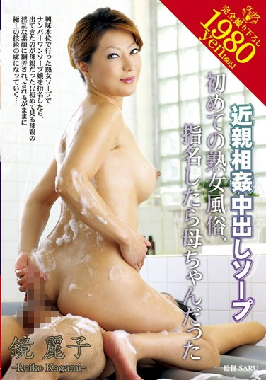 VAGU-025 Incest Soapy Creampie. Mature Woman Tricked Into Working As A Sex Worker – Reiko Kagami