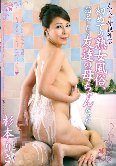 VAGU-030 My Friend's Mother Side Story – First Time Mature Woman Hooker – Hey, That Was My Friend's Mother! Risa Sugimoto