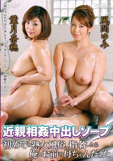 VAGU-041 Incest Soapy Creampie First Mature Woman Sex Industry, It Turned Out To Be Our Mom ! Yumi Kazama Hazuki Naho
