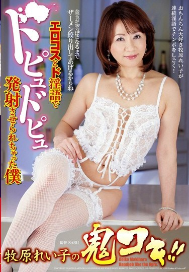 VAGU-089 Reiko Makihara Beats Dick! -Erotic Costumes And Raunchy Dirty Talk Makes Me Shoot My Load-
