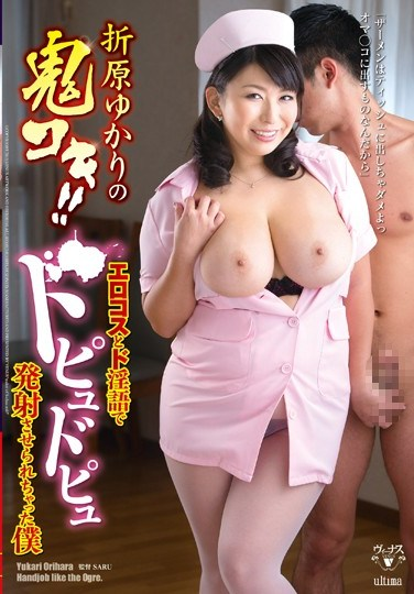 VAGU-129 Yukari Orihara Gives Demonically Good Handjobs!! She Made Me C, C, C, Cum With Her Erotic Costumes And Dirty Talk
