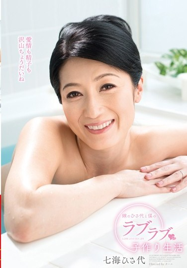 VAGU-137 My Wife Hisayo & Our Sweet Child-making Starring Hisayo Nanami