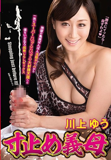 VAGU-187 The Pull Out Stepmom From Super Hellish Erection Dirty Talk Time To Super Ejaculatory Heaven And Then Ultra Teasing Orgasmic Sex Yu Kawakami