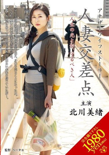 "VEC-050 Married Woman Intersection ""The Good And Evil Of The Man Who Once Helped Me"" Mio Kitagawa"