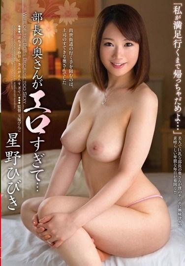 VEC-143 My Boss's Wife Is Way Too Sexy… Hibiki Hoshino