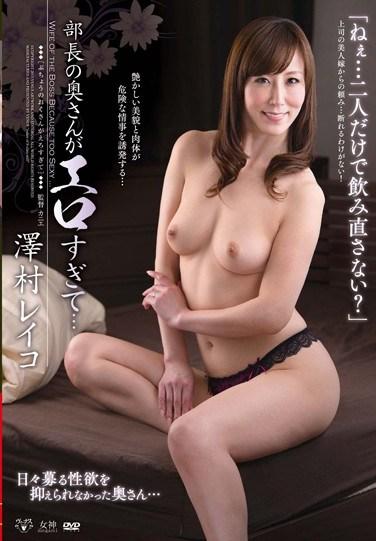 VEC-158 My Boss's Wife Is Just Too Sexy… Reiko Sawamura