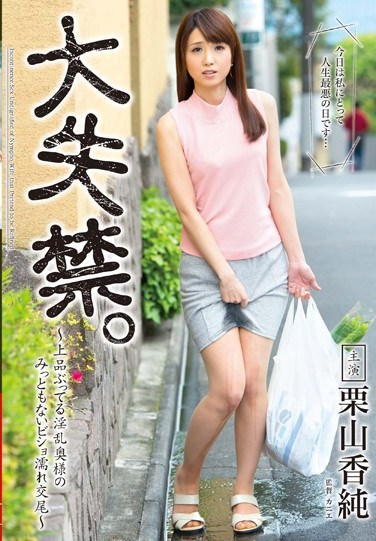 VEC-176 A Big Pissing Mess – Shameful Piss Covered Sex With Horny Housewives Who Try To Maintain Their Dignity – Kasumi Kuriyama