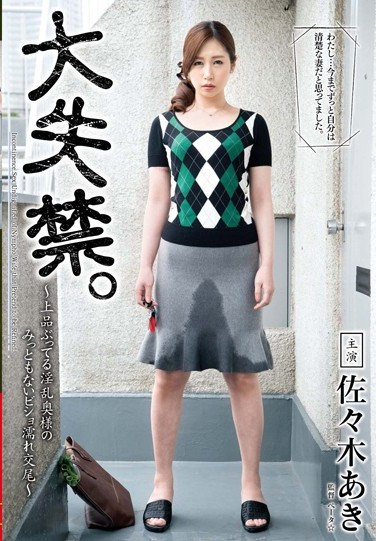 VEC-205 Big Pissing Accident. -The Disgraceful, Dripping Wet Sex Of Prudish, Dirty Madams- Aki Sasaki