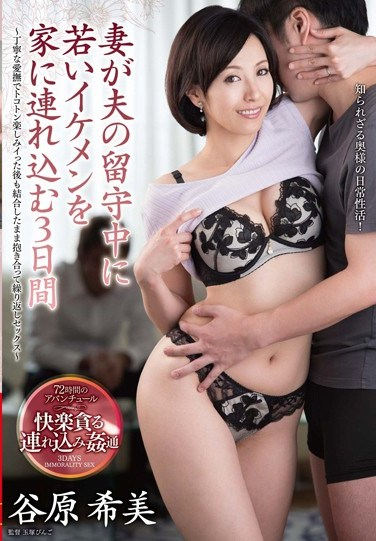 VEC-219 For 3 Days While Her Husband Was Away, This Housewife Brought In A Handsome Young Man To Bang His Brains Out Loving And Carefully Pleasurable Serial Sex, As They Hold Each Other In Their Arms Long After Cumming Mayu Tanihara