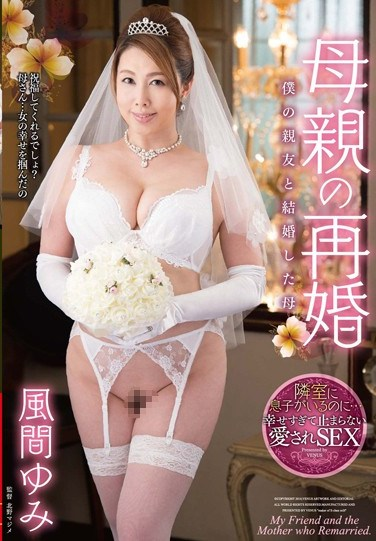 VEC-227 My Mom's Second Marriage – She Married My Best Friend Yumi Kazama