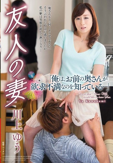 "VEC-228 My Friend's Wife ""I Know That Your Wife Is Horny And Needs To Be Fucked…"" Yu Kawakami"