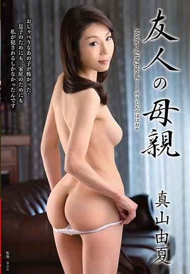VEC-251 My Friend's Mother Yuka Mayama