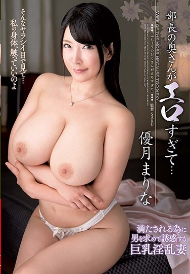 VEC-288 The Boss' Wife Was Just Too Sexy… Marina Yuzuki