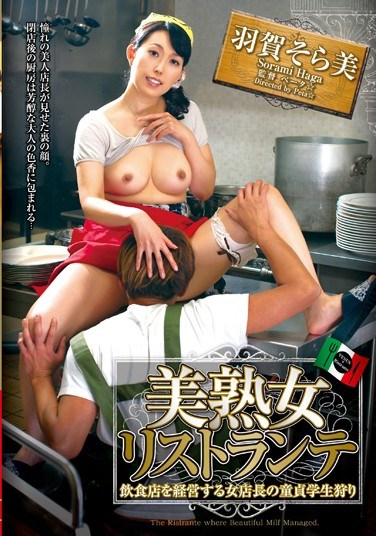 VEMA-063 Beautiful Cougar Ristorante – Cherry Boy Student Hunting Restaurant Manager Sorami Haga